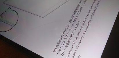 【モバイル】液晶の割れたスマホの操作法【Android】