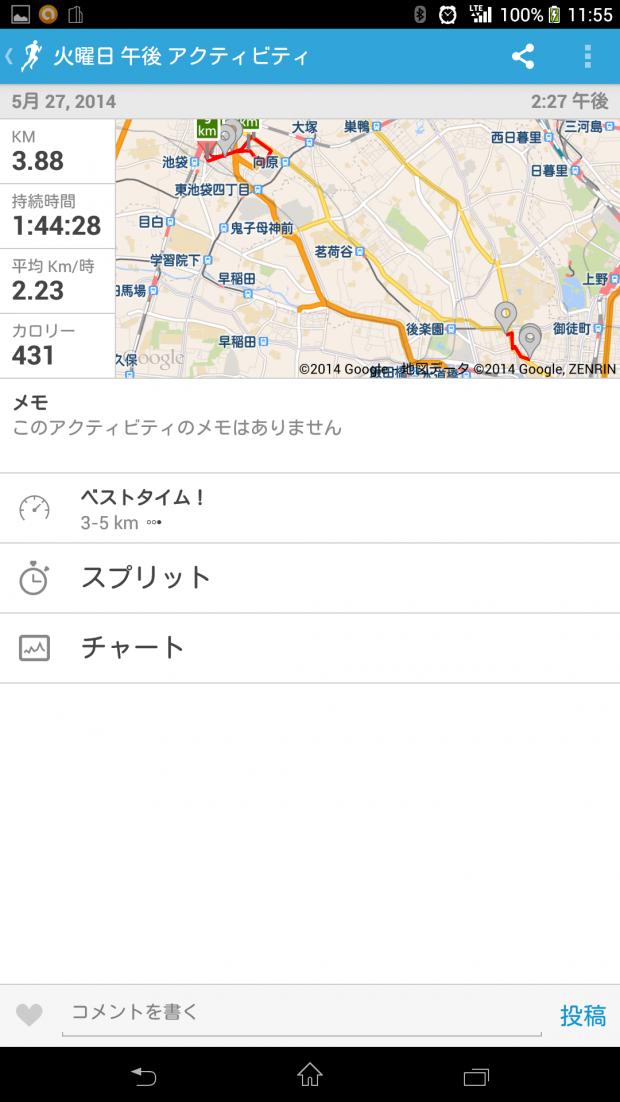 2014-06-28 11.55.28