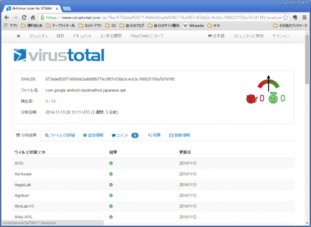 SnapCrab_Antivirus scan for 673ddef826714fd9d42adb80fb774c9f87c63bb3c4cb3c166625156a7b7d1ff0 at 2014-11-13 20_2014-12-10_13-22-50_No-00