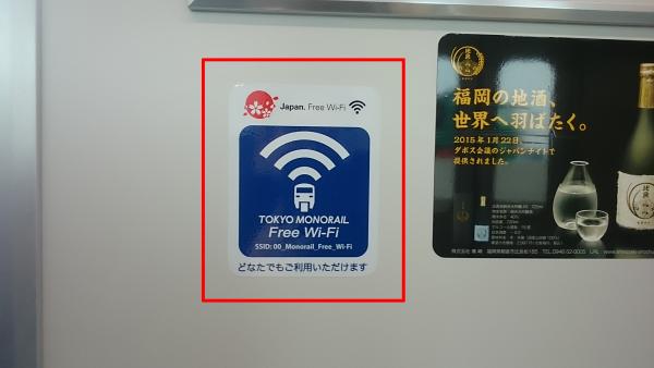 東京モノレールフリーWi-Fi