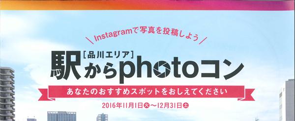 photocon1